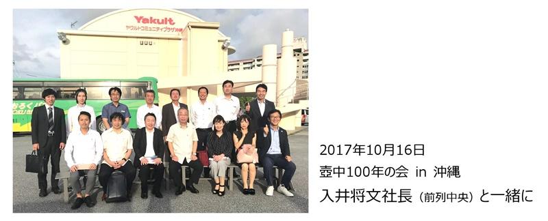 Okinawa_yakult
